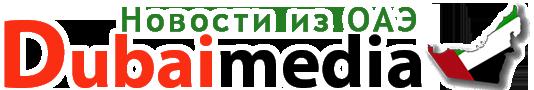 Информационный ресурс самых свежих и актуальных новостей из ОАЭ, достопримечательности, публикации, мнения экспертов — Dubaimedia.ru